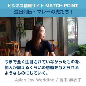 ビジネス情報サイト MATCH POINT 進出列伝・マレーの虎たち