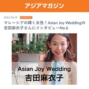 アジアマガジン マレーシアの輝く女性!Asian Joy Weddingの吉田麻衣子さんにインタビューNo.6