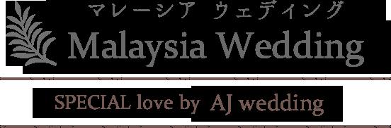 マレーシア ウェディング SPECIAL love by AJ Wwdding