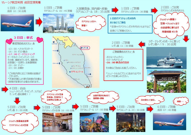 malaysia redang island beach wedding schedule